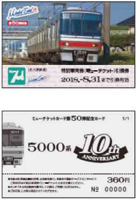 名鉄「ミューチケットカード50」発売