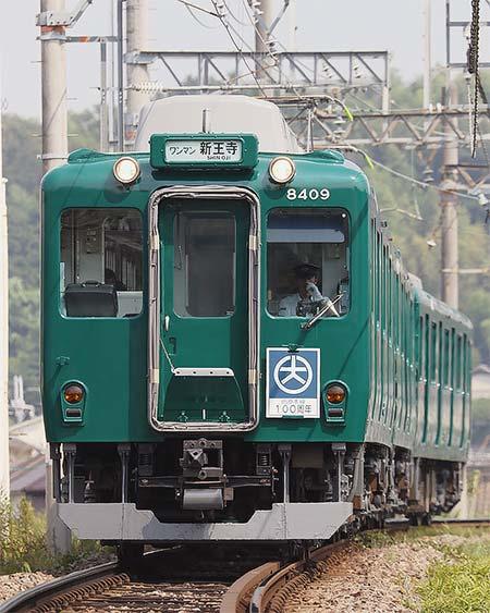 田原本線100周年記念復刻塗装列車第2弾の運転開始