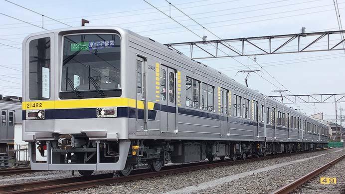 東武20400形