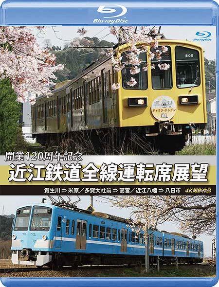 アネック,「近江鉄道全線運転席展望」を7月21日に発売