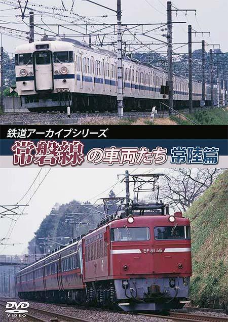 アネック,「鉄道アーカイブシリーズ45 常磐線の車両たち 【常陸篇】」を7月21日に発売