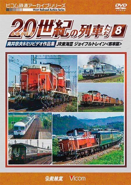 ビコム,「よみがえる20世紀の列車たち8 JR東海Ⅲ ジョイフルトレイン<客車編>」を7月21日に発売