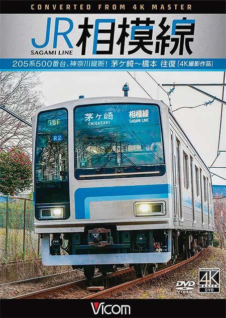 ビコム,「JR相模線 茅ヶ崎—橋本 往復 4K撮影作品」を7月21日に発売