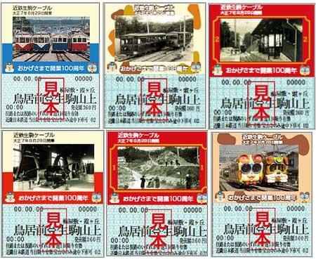 100周年記念特別デザイン乗車券(イメージ)
