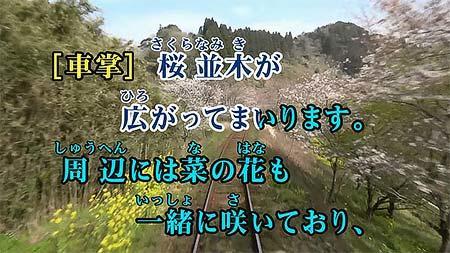「鉄道カラオケ」第6弾,「いすみ鉄道」配信開始