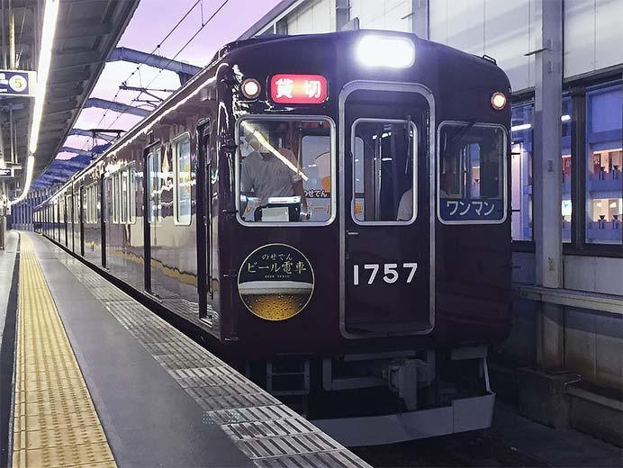 能勢電鉄で「のせでんビール電車」運転