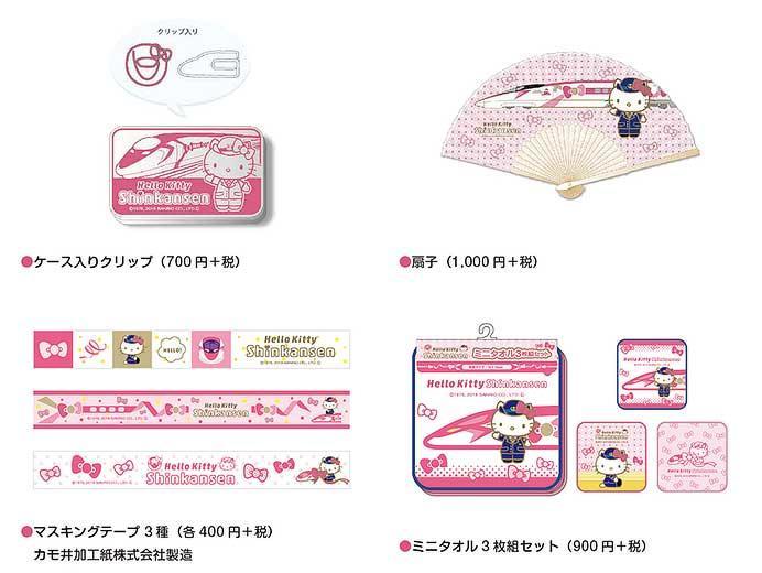 「ハローキティ新幹線」オリジナルアイテム