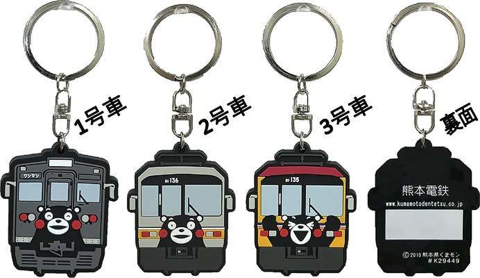 熊本電鉄「電車ラバーキーホルダー」発売