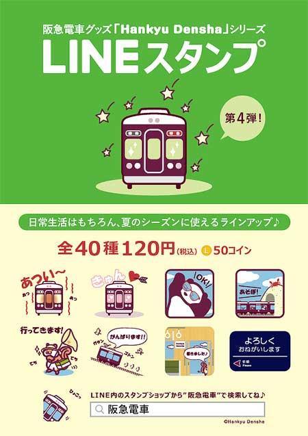 阪急「Hanky Densha」シリーズのLINEスタンプ第4弾発売