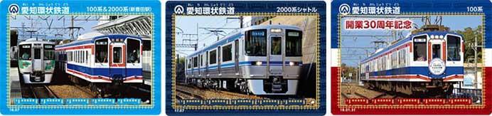 愛知環状鉄道「鉄カード」第5弾配布