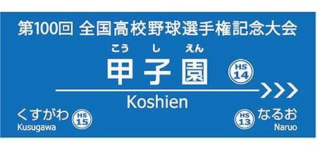 甲子園駅名フェイスタオル