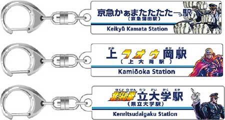 180801_keikyu-hokuto_keyholder001.jpg