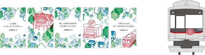 東急「洗足・大岡山・田園調布まちづくり100年」プロモーションにあわせてラッピング列車を運転