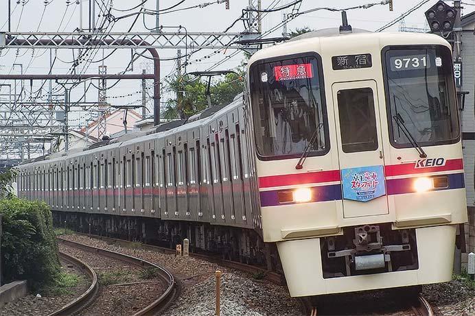 京王9731編成に『京王電車スタンプラリー』のヘッドマーク
