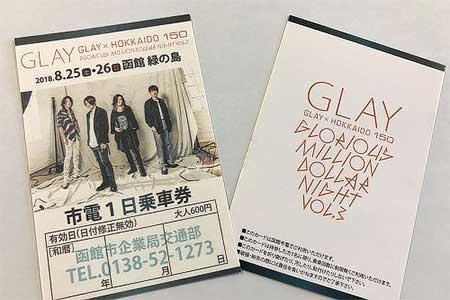 函館市企業局交通部「GLAY 緑の島野外ライブ オリジナルデザイン市電1日乗車券」発売