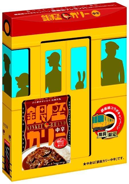 東京メトロ×明治,「銀座カリー 銀座線特別パッケージ」発売
