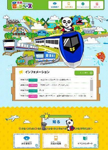 180810_keisei_kidspage001.jpg