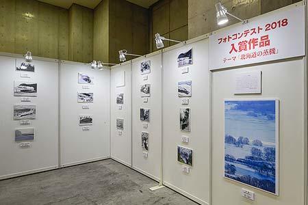 「北海道の蒸機」をテーマに募集されたフォトコンテストの入賞作品も展示されている