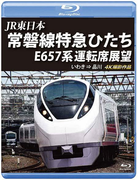 アネック,ブルーレイ「常磐線特急ひたち E657系 運転席展望」を8月21日に発売