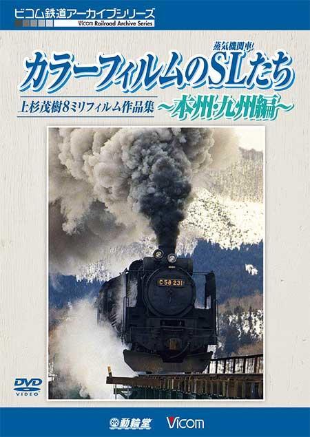 ビコム,「カラーフィルムのSL(蒸気機関車)たち~本州・九州編~」を8月21日に発売