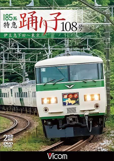 ビコム,「185系 特急踊り子108号~伊豆急下田—東京~」を8月21日に発売