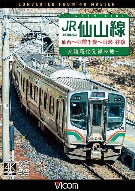 ビコム,「JR仙山線 仙台—羽前千歳—山形 往復」を8月21日に発売