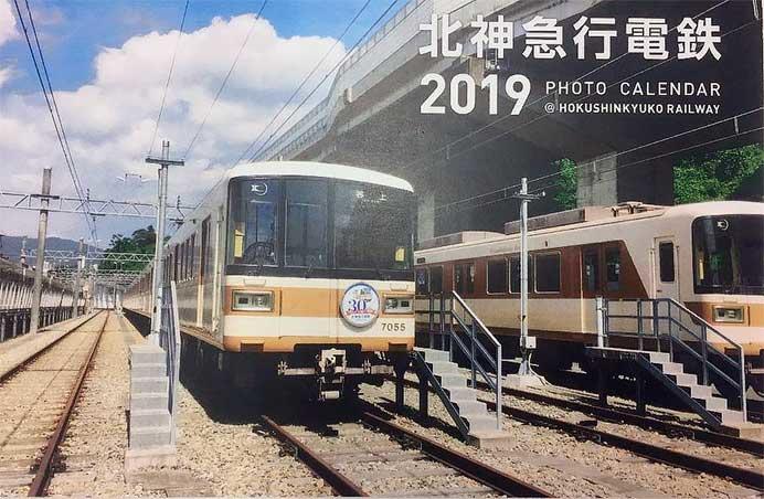 「2019北神急行電鉄オリジナルカレンダー」発売