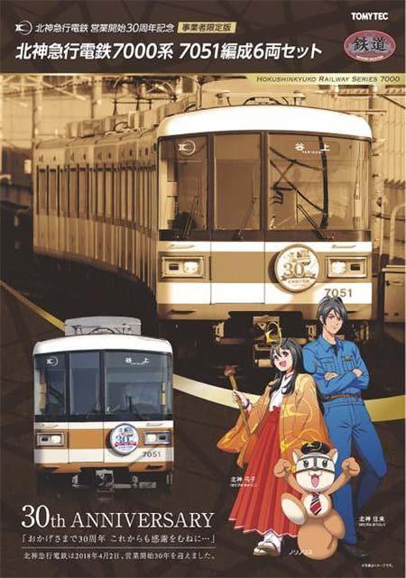 「北神急行電鉄限定版 鉄道コレクション 7051編成6両セット」