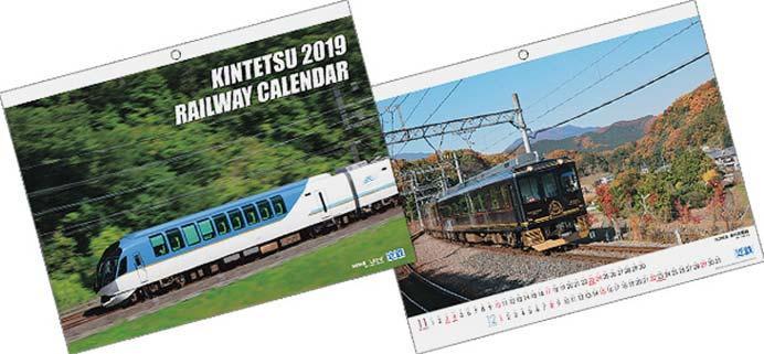 「近鉄電車カレンダー2019」発売