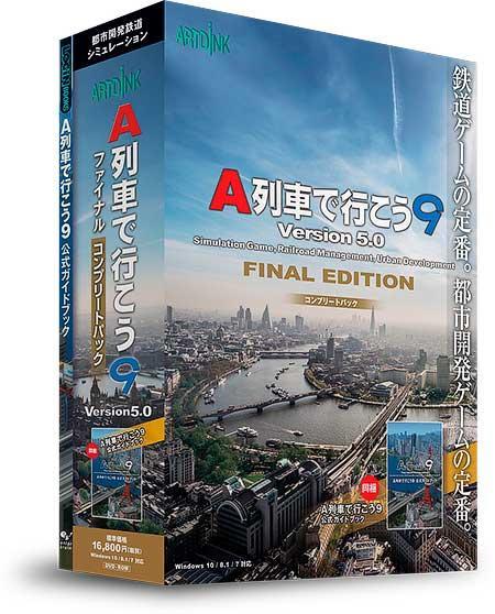 Windows専用「A列車で行こう9 Version5.0 ファイナルエディション」発売