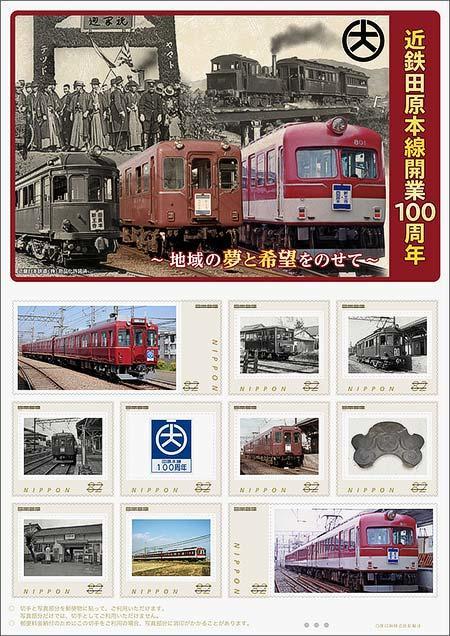 オリジナルフレーム切手「近鉄田原本線開業100周年」