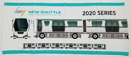 発売される「2020系のフェイスタオル」