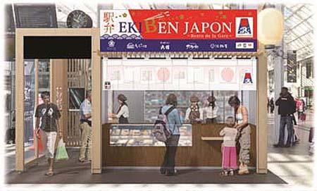 JR東日本など,フランス国鉄パリリヨン駅で期間限定の駅弁売店をオープン