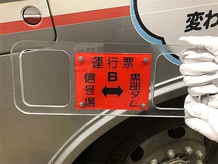 実際に使用されているタブレット(運行票)
