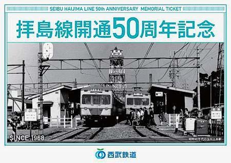 西武「拝島線開通50周年記念乗車券」を発売