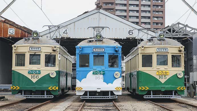 阪堺電軌でモ161形90周年記念ツアー開催