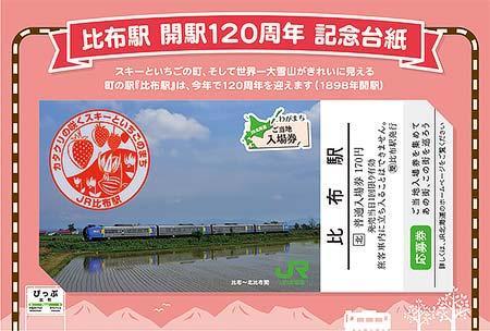 比布駅「開駅120周年」記念台紙の表面