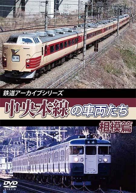 アネック,「鉄道アーカイブシリーズ47 中央本線の車両たち【相模篇】」を9月21日に発売
