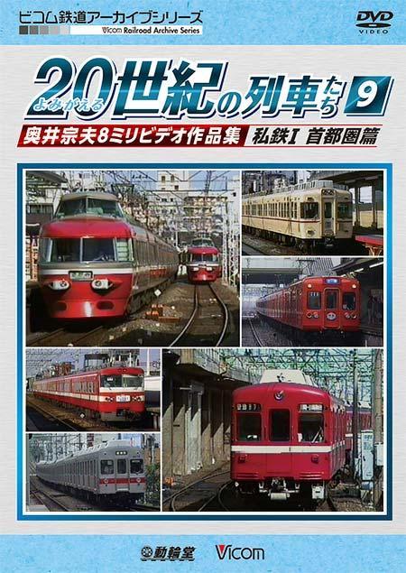 ビコム,「よみがえる20世紀の列車たち9 私鉄Ⅰ 首都圏篇」を9月21日に発売
