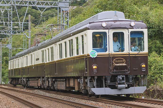 近鉄『観光列車つどい 足湯お披露目列車』運転