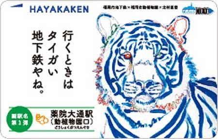 福岡市交通局『副駅名「動植物園口」決定記念はやかけん』を発売