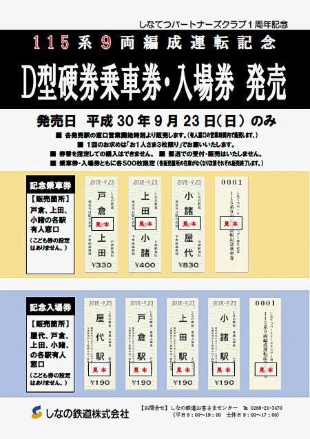しなの鉄道「115系9両編成運転記念入場券・乗車券」発売