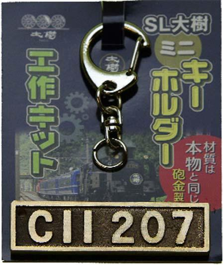 180923_tobu_goods02.jpg
