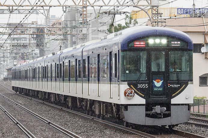 京阪3000系に10周年記念ヘッドマーク