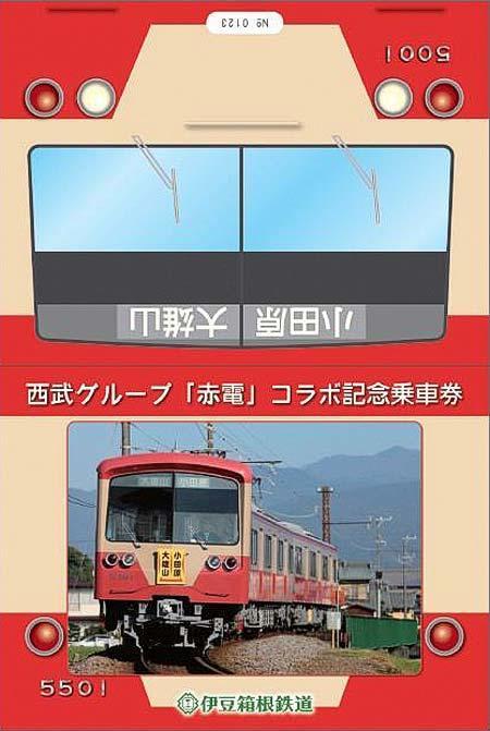 「伊豆箱根鉄道バージョン」のイメージ
