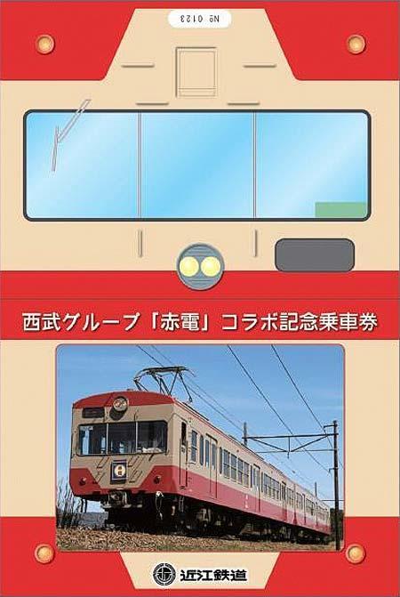 「近江鉄道バージョン」のイメージ