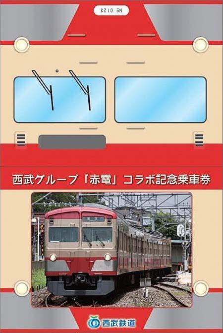 「西武鉄道バージョン」のイメージ