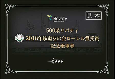 東武「500系リバティ2018年鉄道友の会ローレル賞受賞記念乗車券」発売