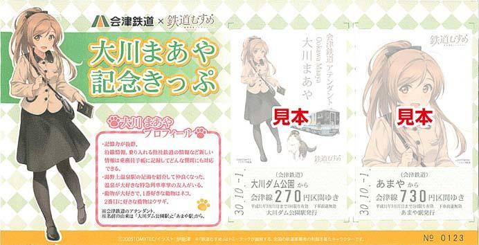 会津鉄道「大川まあや記念乗車券」発売