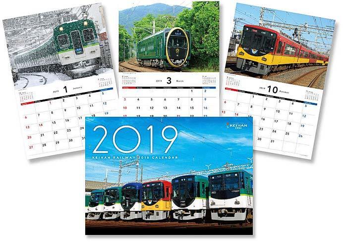 「京阪電車2019カレンダー」発売